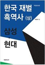 한국 재벌 흑역사 - 상