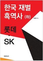 한국 재벌 흑역사 - 하