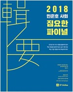 2018 민준호 사회 집요(輯要)한 파이널