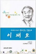 [중고] 자녀와 부모가 함께 읽는 인물동화 이재오