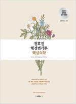 2018 전효진 행정법각론 핵심요약