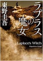 ラプラスの魔女 (角川文庫) (文庫)