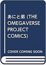 あにと弟 (THE OMEGAVERSE PROJECT COMICS) (コミック)
