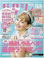 ゼクシィ福島 2018年 4月號 (雜誌)