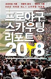 프로야구 스카우팅 리포트 2018 (프리미엄 에디션)