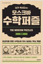 뇌가 섹시해지는 모스크바 수학퍼즐 1단계 : 수학을 좋아하는 사람들을 위한 레크리에이션 플레이북 - 섹시한 두뇌개발 시리즈 4
