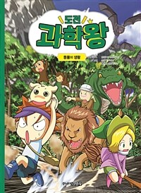 도전 과학왕 05 : 동물의 생활