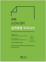 2018 손진숙 영어 실전동형 모의고사
