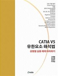 CATIA V5 유한요소 해석법