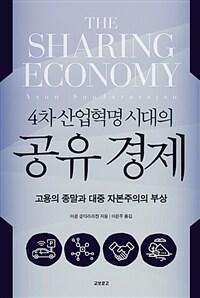 4차 산업혁명 시대의 공유 경제