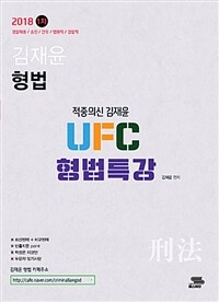 2018 1차 적중의 신 김재윤 UFC 형법특강