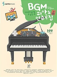 BGM 피아노 연주곡집 : 중급편