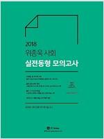 2018 위종욱 사회 실전동형 모의고사