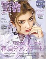 ViVi(ヴィヴィ) 2018年 05 月號 [雜誌] (雜誌)