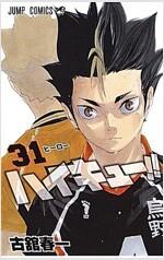 ハイキュ-!! 31 (ジャンプコミックス) (コミック)
