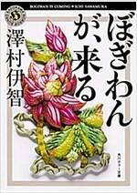 ぼぎわんが、來る (角川ホラ-文庫) (文庫)