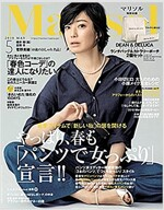Marisol(マリソル) 2018年 05 月號 [雜誌] (雜誌)