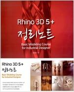 라이노 3D 5 + 정리노트