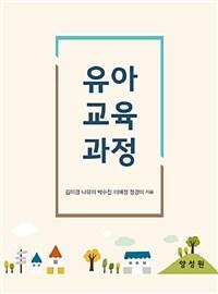 유아교육과정 (김미경 외)