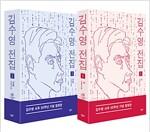 [세트] 김수영 전집 1~2 세트 - 전2권