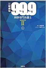 日曜劇場 99.9 刑事專門弁護士 SEASONⅡ(上) (單行本(ソフトカバ-))