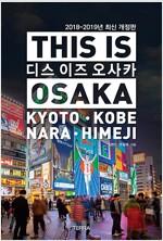 디스 이즈 오사카 This Is Osaka (2018~2019년 최신판)