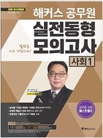 2018 해커스 공무원 실전동형모의고사 사회 1