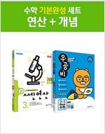 [세트] 쎈연산 + 우공비 초등수학 2-1 세트 - 전2권 (2018년)