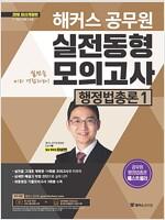 2018 해커스 공무원 실전동형모의고사 행정법총론 1