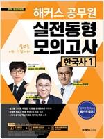 2018 해커스 공무원 실전동형모의고사 한국사 1