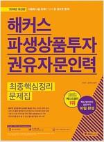 해커스 파생상품투자권유자문인력 최종핵심정리문제집 (2018 최신판)
