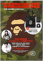 A BATHING APE® 2018 SUMMER COLLECTION (e-MOOK 寶島社ブランドムック)