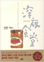 [중고] 심야식당 1