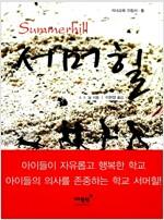 [중고] 서머힐