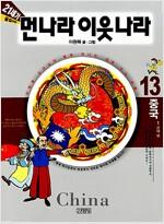 [중고] 21세기 먼나라 이웃나라 중국편 세트 - 전2권 (근대 + 현대)