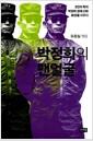 [중고] 박정희의 맨얼굴