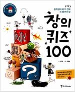 [중고] 창의 퀴즈 100