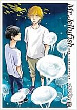 Mr.Jellyfish (マ-ブルコミックス) (コミック)