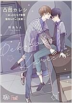 凸凹カレシ~おっきなモテ後輩x强氣ちびっこ先輩~ (アプレコミックス) (コミック)