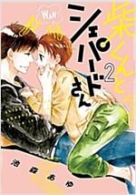 柴くんとシェパ-ドさん2 (arca comics) (コミック)