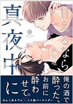 甘えるなら眞夜中に (gateauコミックス) (コミック)