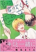 夏に芽吹くは戀の音 (gateauコミックス) (コミック)