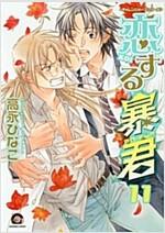 戀する暴君 (11) (GUSH COMICS) (コミック)