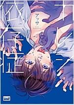 カレシ依存症 (バンブ-コミックス 麗人uno!) (コミック)