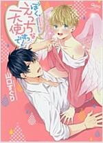 ぼく、えっちな天使ですっ! (バンブ-コミックス Qpaコレクション) (コミック)