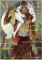 與一とツグモ (Canna Comics) (コミック)