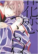 花戀つらね(3) (ディアプラス·コミックス) (コミック)