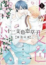 十二支色戀草子~蜜月の章~(1) (ディアプラス·コミックス) (コミック)