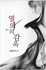 [GL] 열의의 감옥