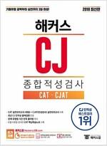 2018 해커스 CJ 종합적성검사 CAT.CJAT
